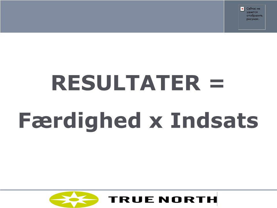 RESULTATER = Færdighed x Indsats
