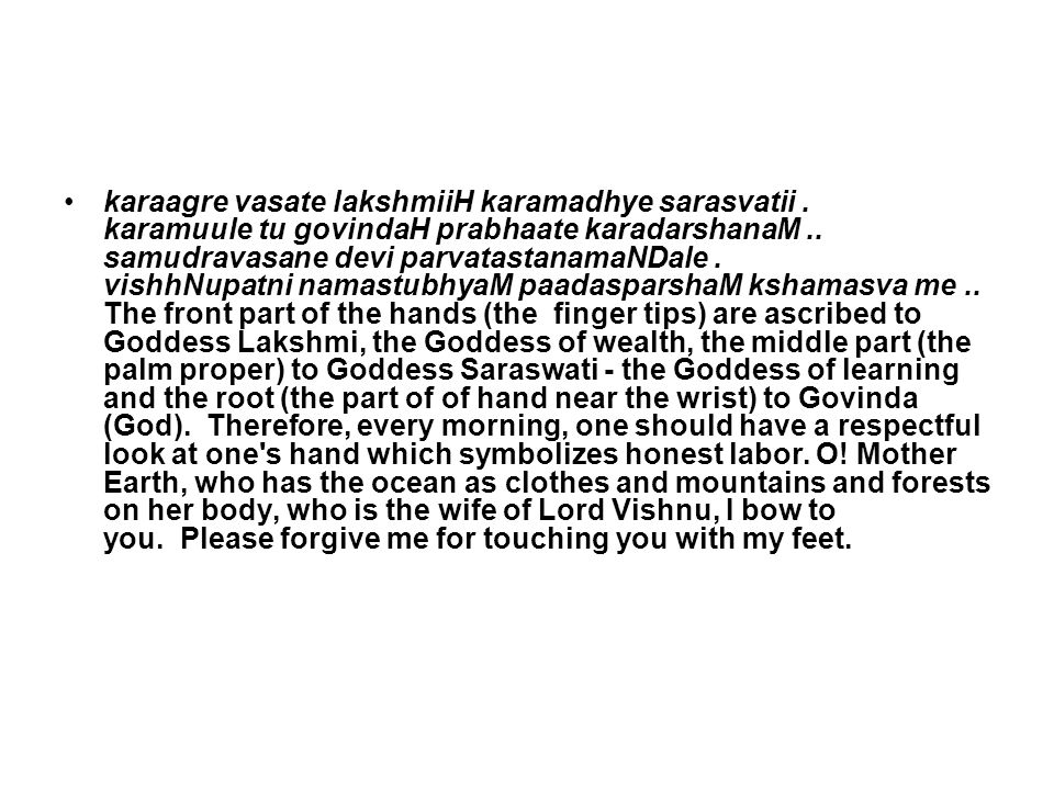 karaagre vasate lakshmiiH karamadhye sarasvatii