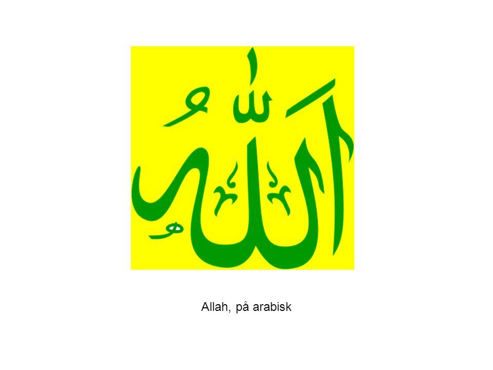 Allah, på arabisk