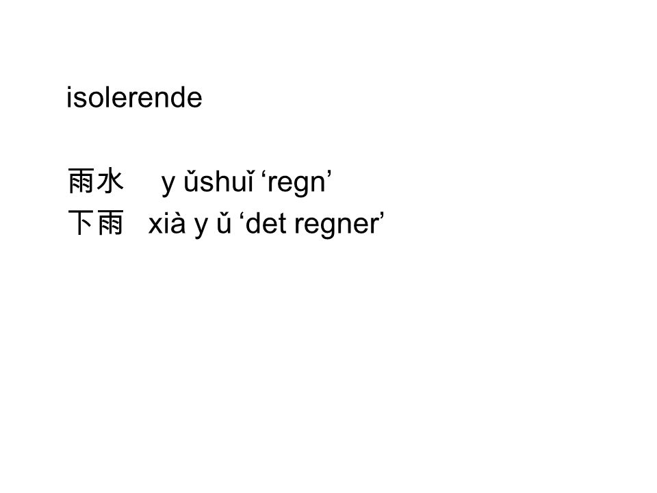 isolerende 雨水 yǔshuǐ 'regn' 下雨 xiàyǔ 'det regner'