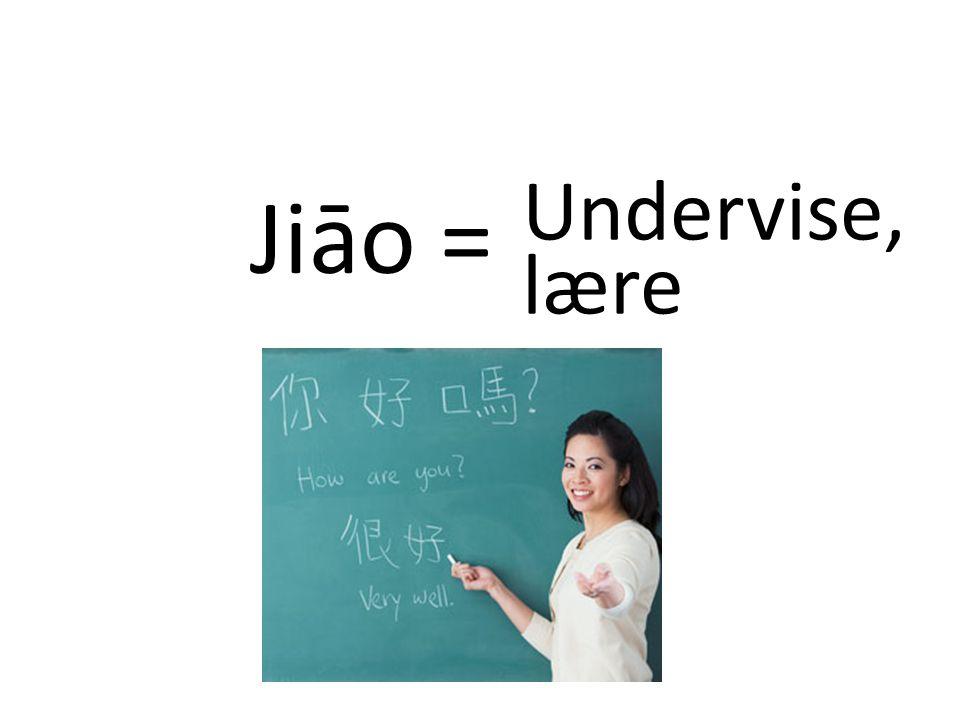 Jiāo = Undervise, lære