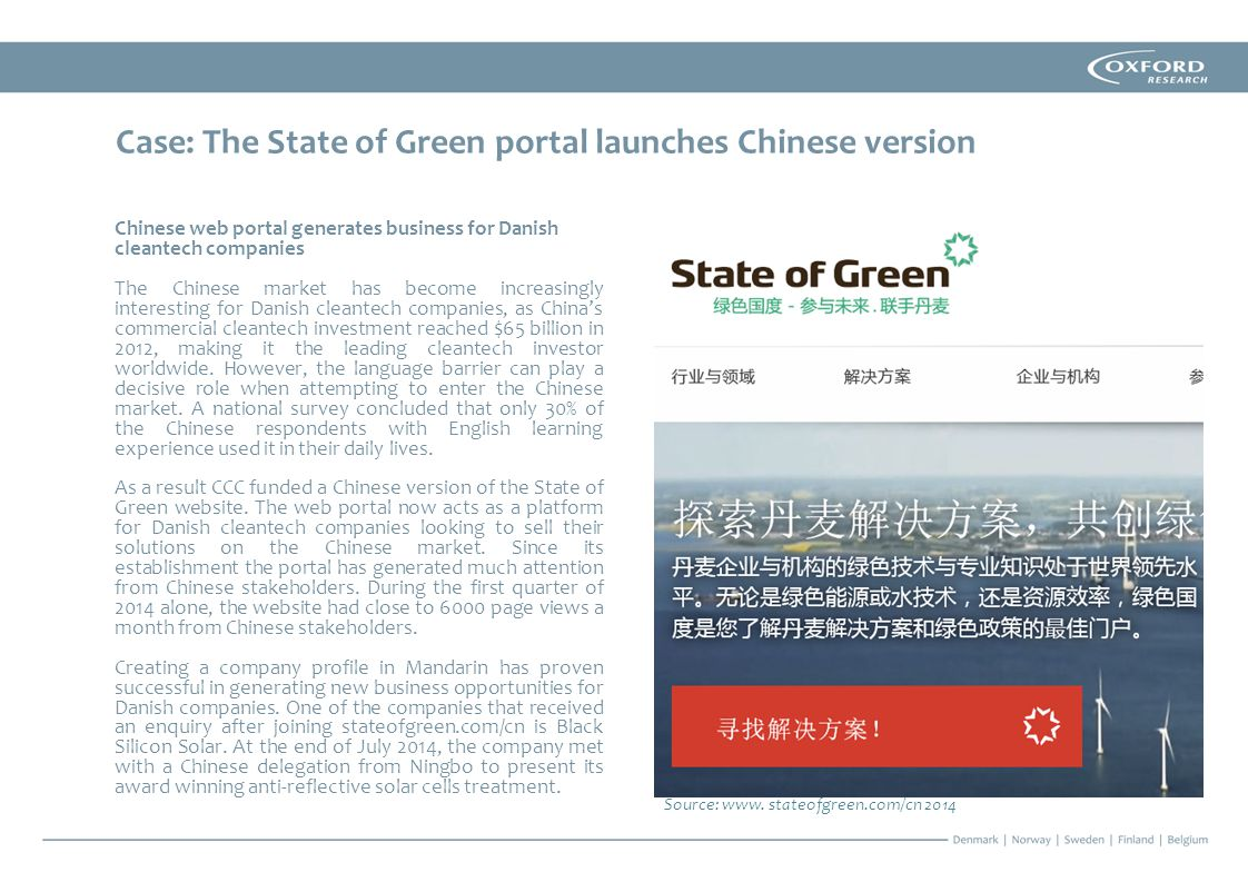 Case: The State of Green portal launches Chinese version