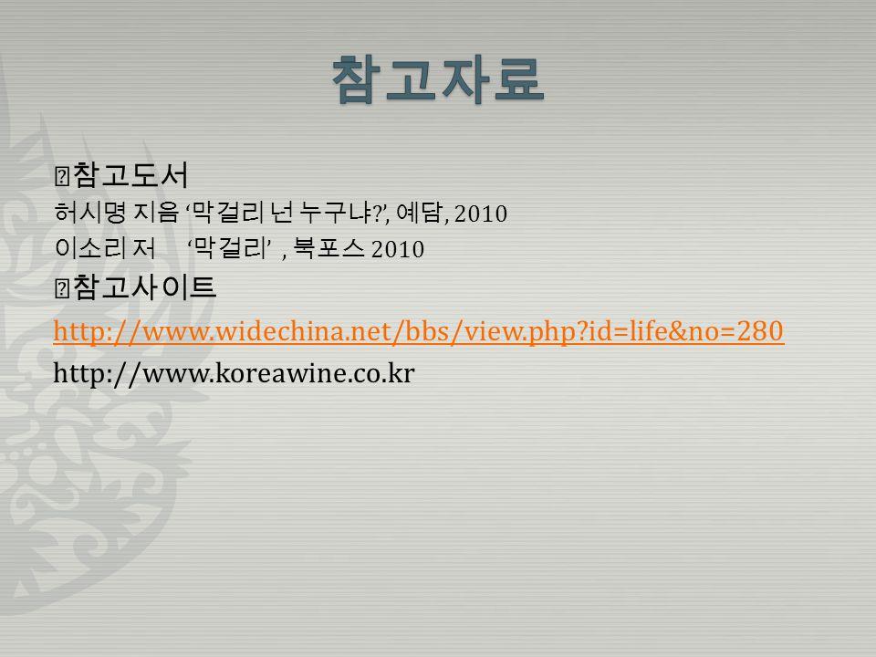 참고자료 ※참고도서 ※참고사이트 http://www.widechina.net/bbs/view.php id=life&no=280