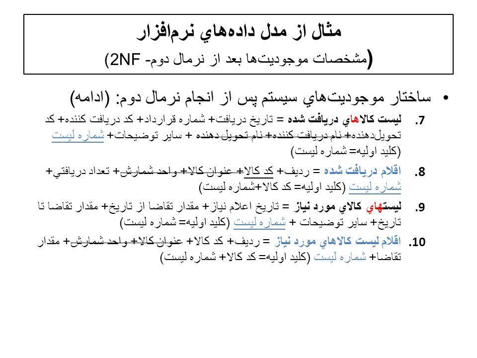 مثال از مدل دادههاي نرمافزار (مشخصات موجوديتها بعد از نرمال دوم- 2NF)