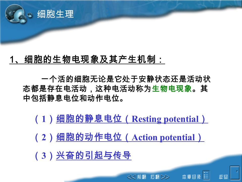 (1)细胞的静息电位(Resting potential)