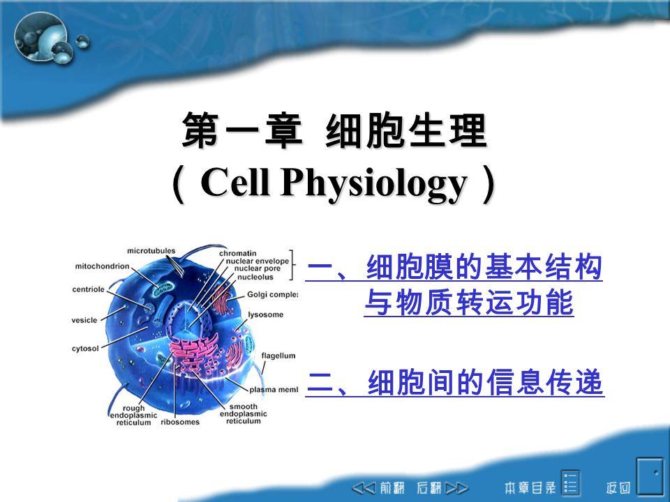 第一章 细胞生理 (Cell Physiology)