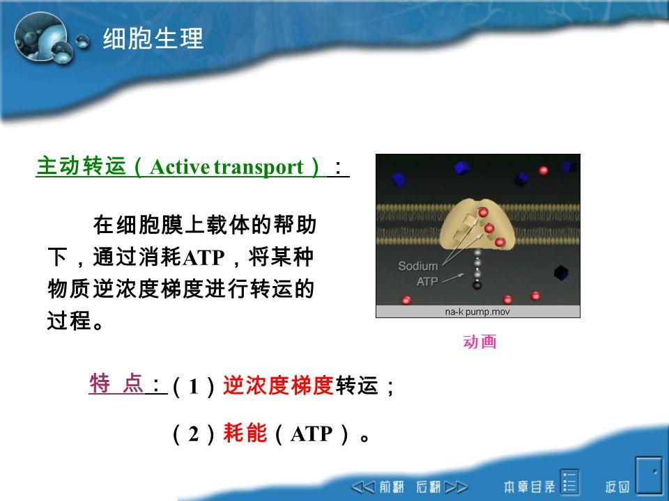 细胞生理 主动转运(Active transport): 在细胞膜上载体的帮助下,通过消耗ATP,将某种物质逆浓度梯度进行转运的过程。
