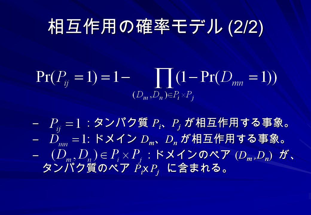 相互作用の確率モデル (2/2) : タンパク質 Pi、Pj が相互作用する事象。 : ドメイン Dm、Dn が相互作用する事象。