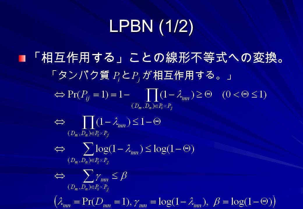 LPBN (1/2) 「相互作用する」ことの線形不等式への変換。
