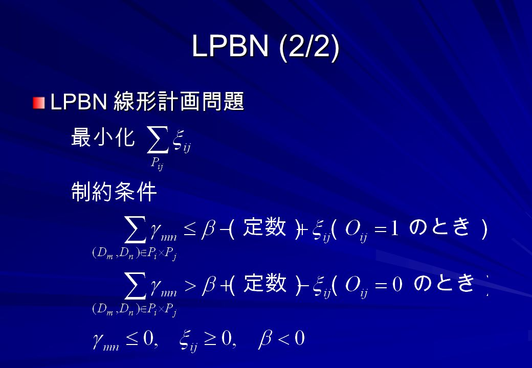 LPBN (2/2) LPBN 線形計画問題 Then, we obtain the following linear programming.