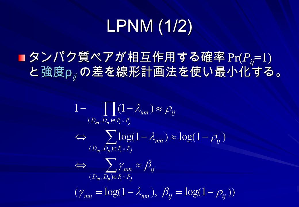 LPNM (1/2) タンパク質ペアが相互作用する確率 Pr(Pij=1) と強度ρij の差を線形計画法を使い最小化する。