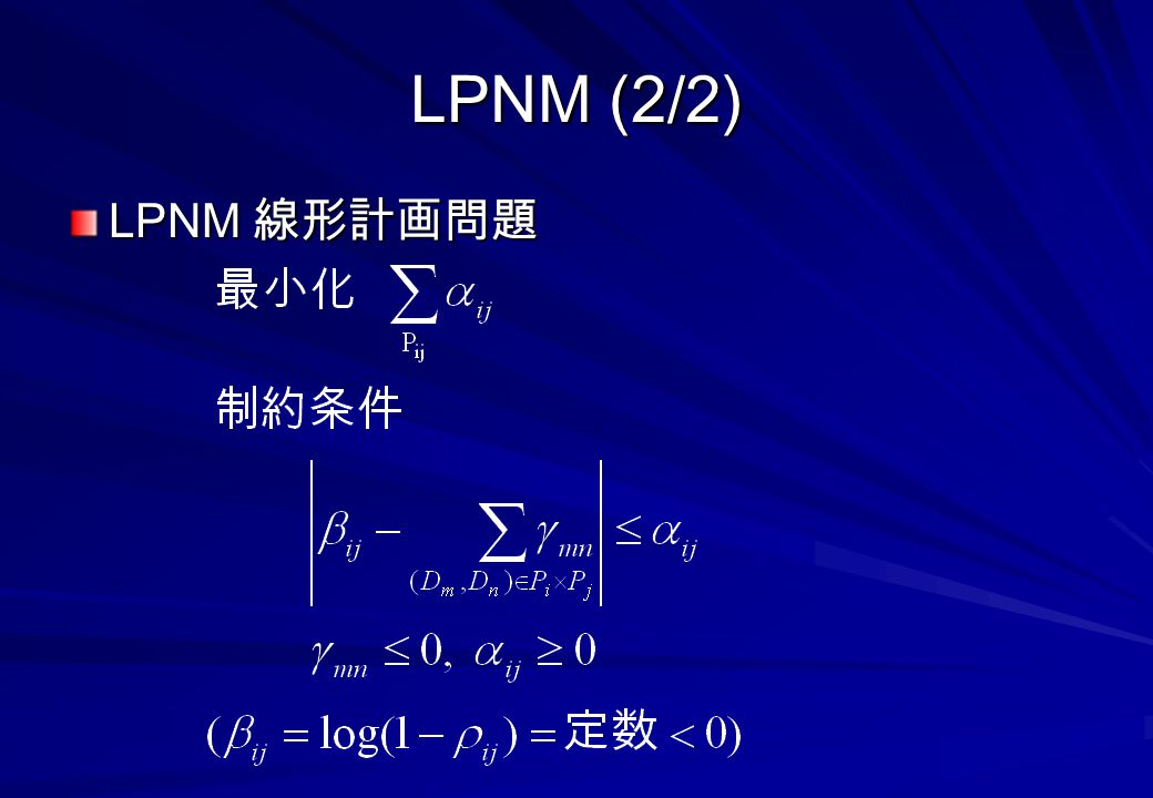 LPNM (2/2) LPNM 線形計画問題 Thus, we obtain this linear programming.