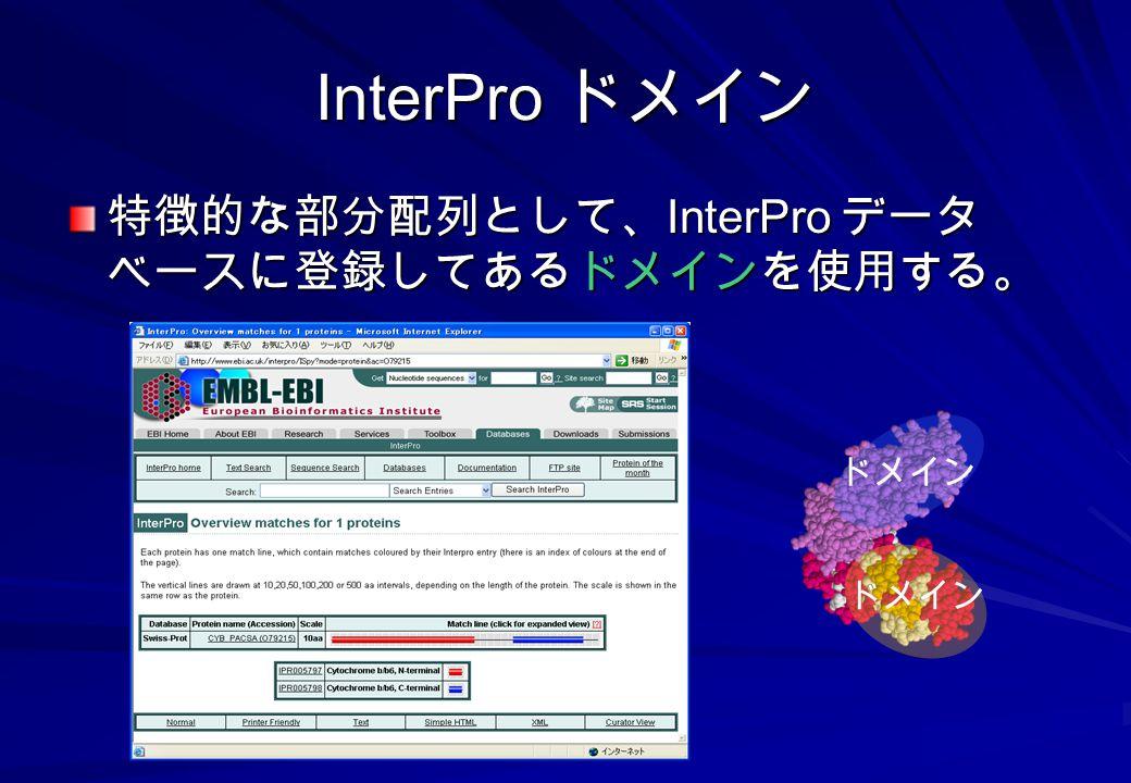 InterPro ドメイン 特徴的な部分配列として、InterPro データベースに登録してあるドメインを使用する。 ドメイン ドメイン