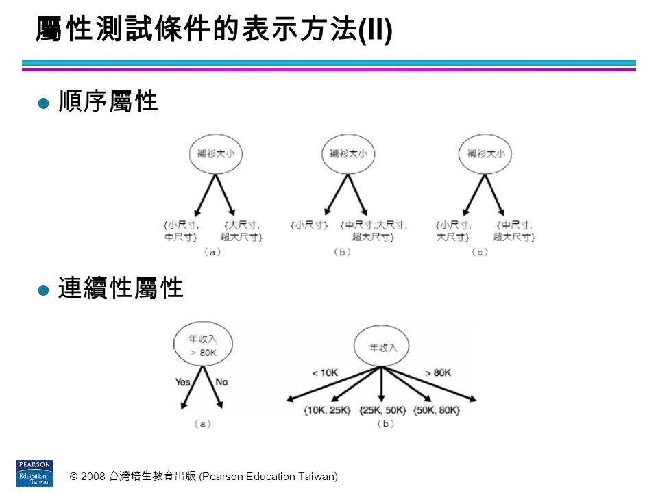 屬性測試條件的表示方法(II) 順序屬性 連續性屬性