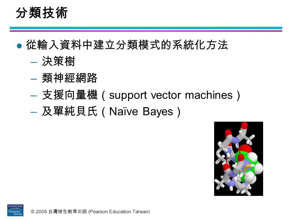 分類技術 從輸入資料中建立分類模式的系統化方法 決策樹 類神經網路 支援向量機(support vector machines)
