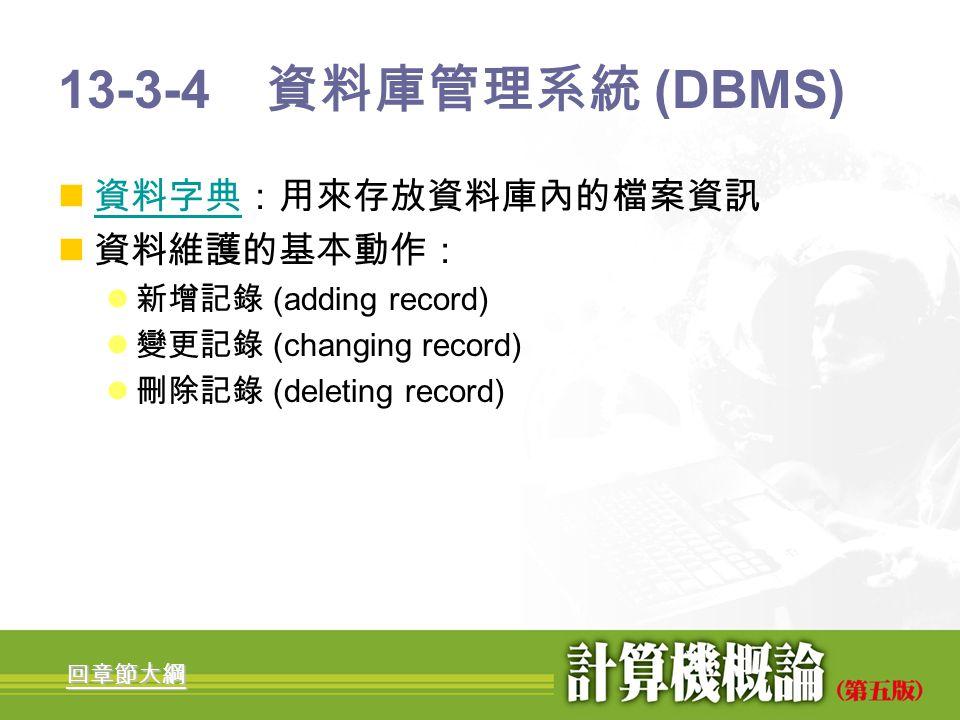 13-3-4 資料庫管理系統 (DBMS) 資料字典:用來存放資料庫內的檔案資訊 資料維護的基本動作: