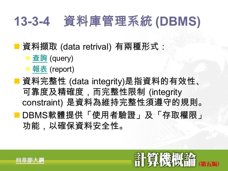 13-3-4 資料庫管理系統 (DBMS) 資料擷取 (data retrival) 有兩種形式: