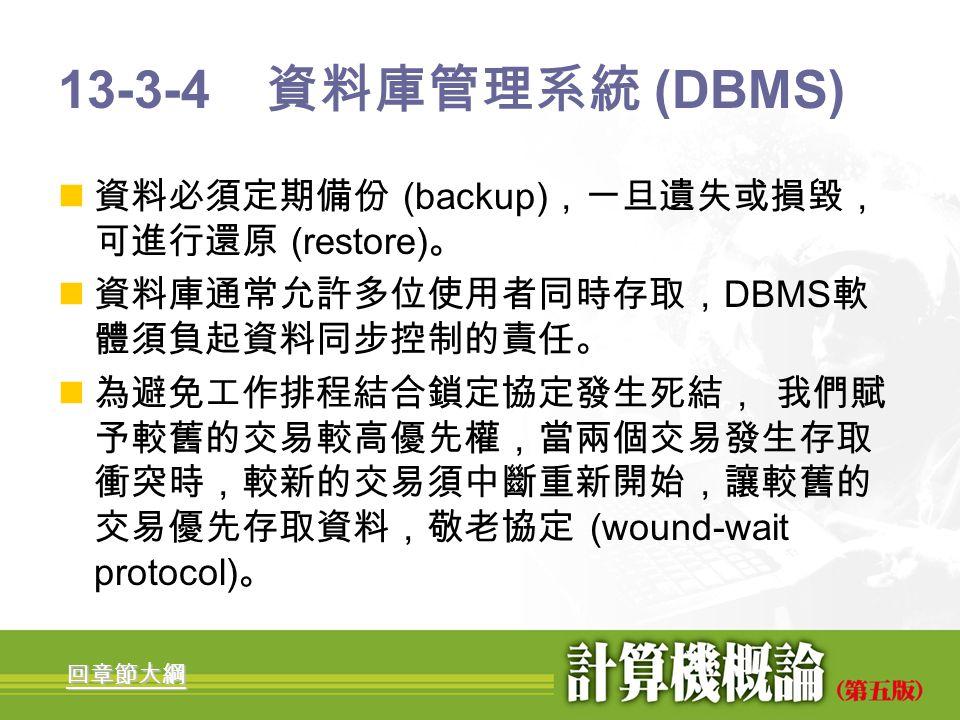 13-3-4 資料庫管理系統 (DBMS) 資料必須定期備份 (backup),一旦遺失或損毀,可進行還原 (restore)。