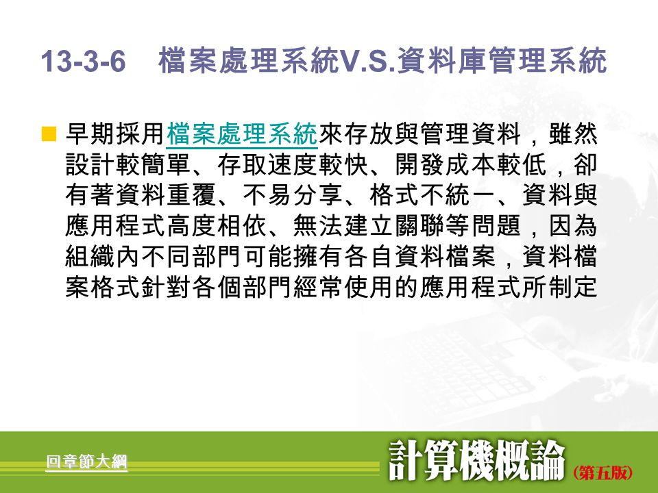 13-3-6 檔案處理系統V.S.資料庫管理系統
