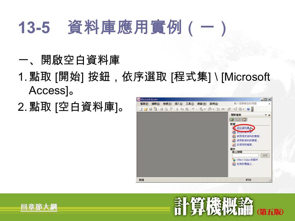 13-5 資料庫應用實例(一) 一、開啟空白資料庫