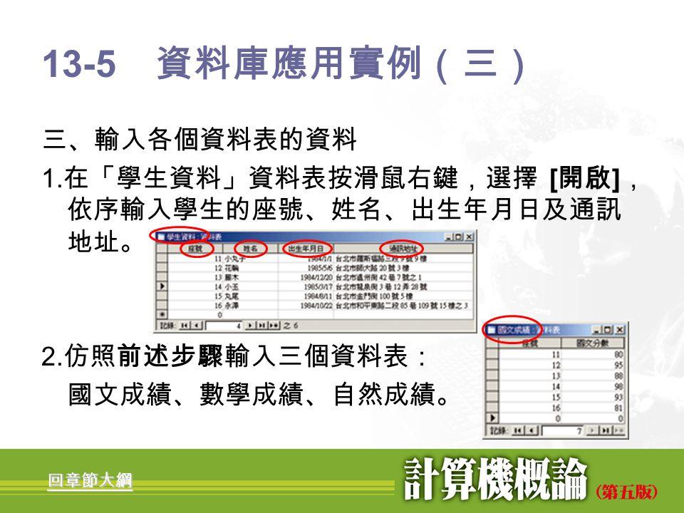 13-5 資料庫應用實例(三) 三、輸入各個資料表的資料