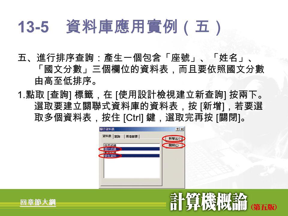 13-5 資料庫應用實例(五) 五、進行排序查詢:產生一個包含「座號」、「姓名」、「國文分數」三個欄位的資料表,而且要依照國文分數由高至低排序。