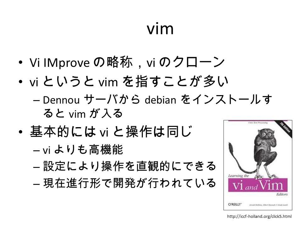 vim Vi IMprove の略称,vi のクローン vi というと vim を指すことが多い 基本的には vi と操作は同じ