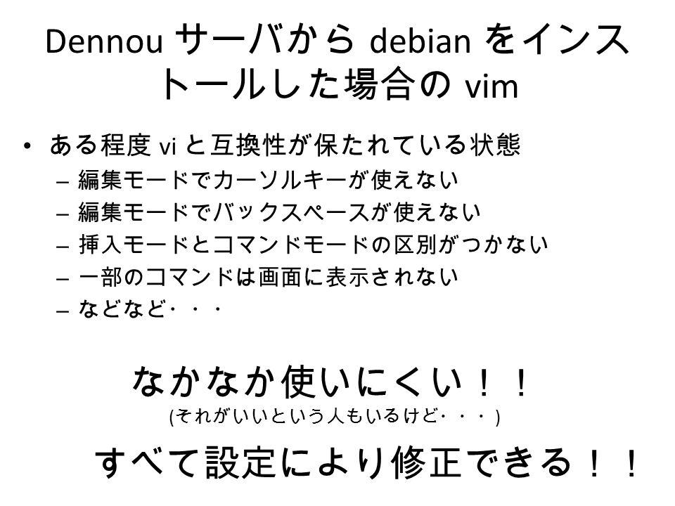 Dennou サーバから debian をインストールした場合の vim