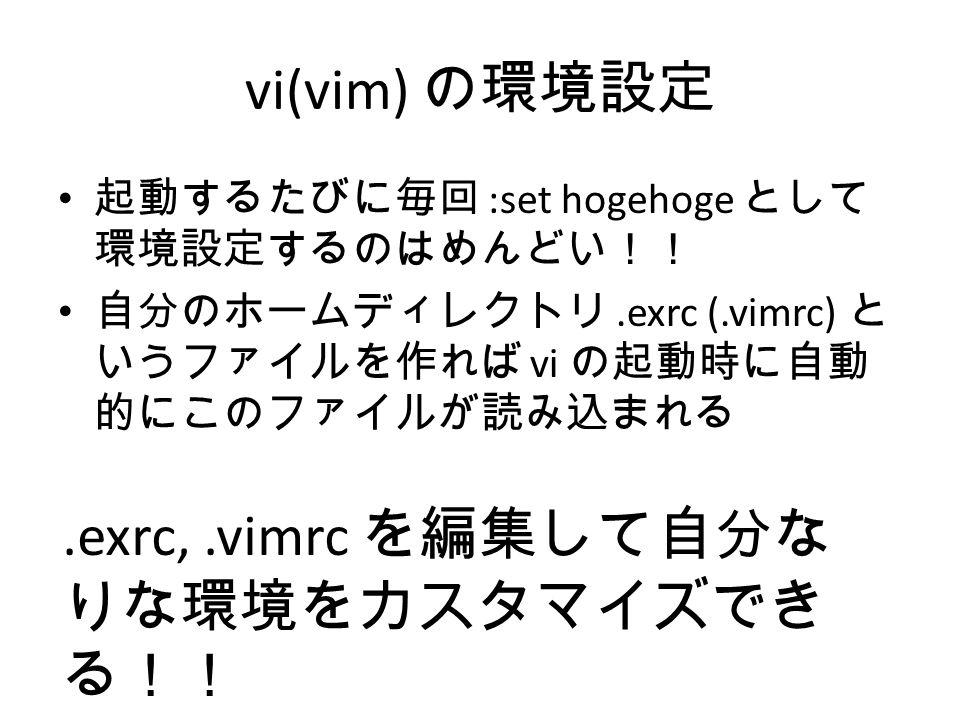 .exrc, .vimrc を編集して自分なりな環境をカスタマイズできる!!