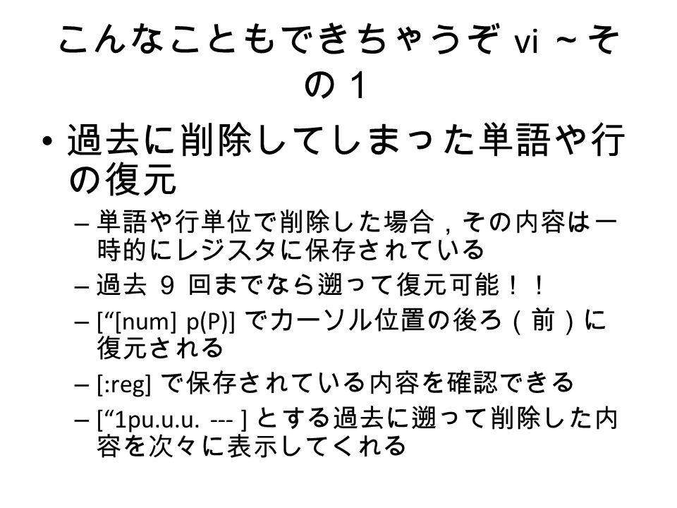 こんなこともできちゃうぞ vi ~その1 過去に削除してしまった単語や行の復元