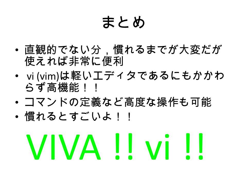 VIVA !! vi !! まとめ 直観的でない分,慣れるまでが大変だが使えれば非常に便利