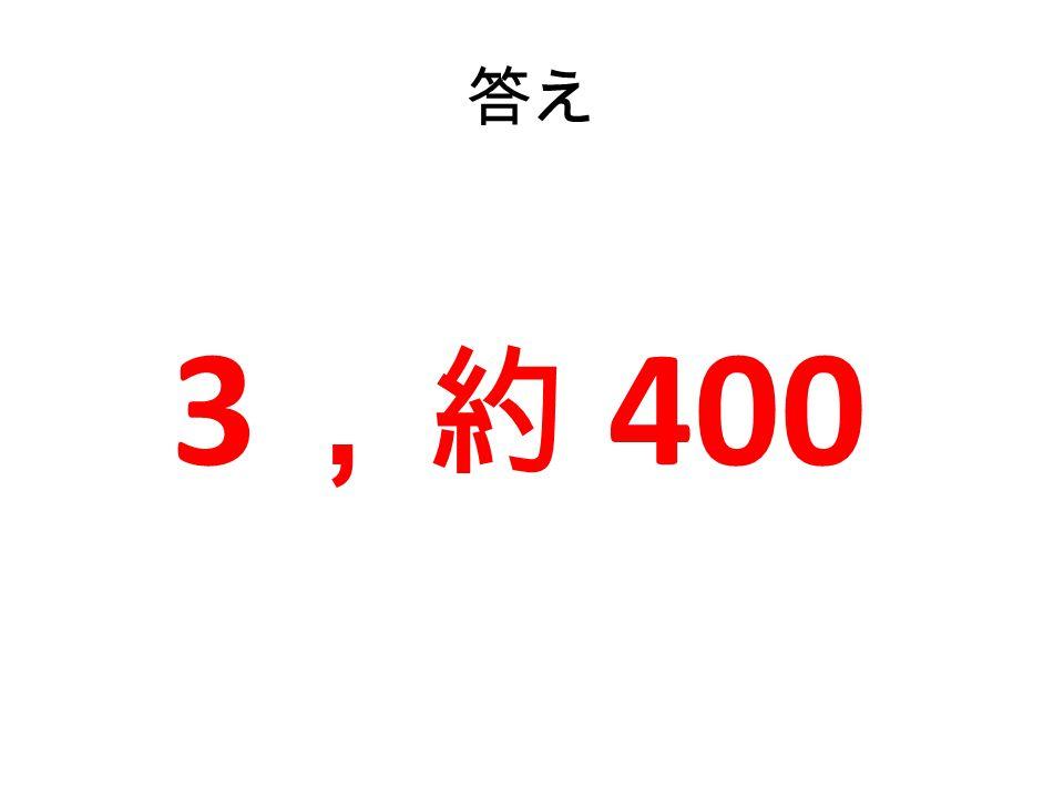 答え 3,約 400