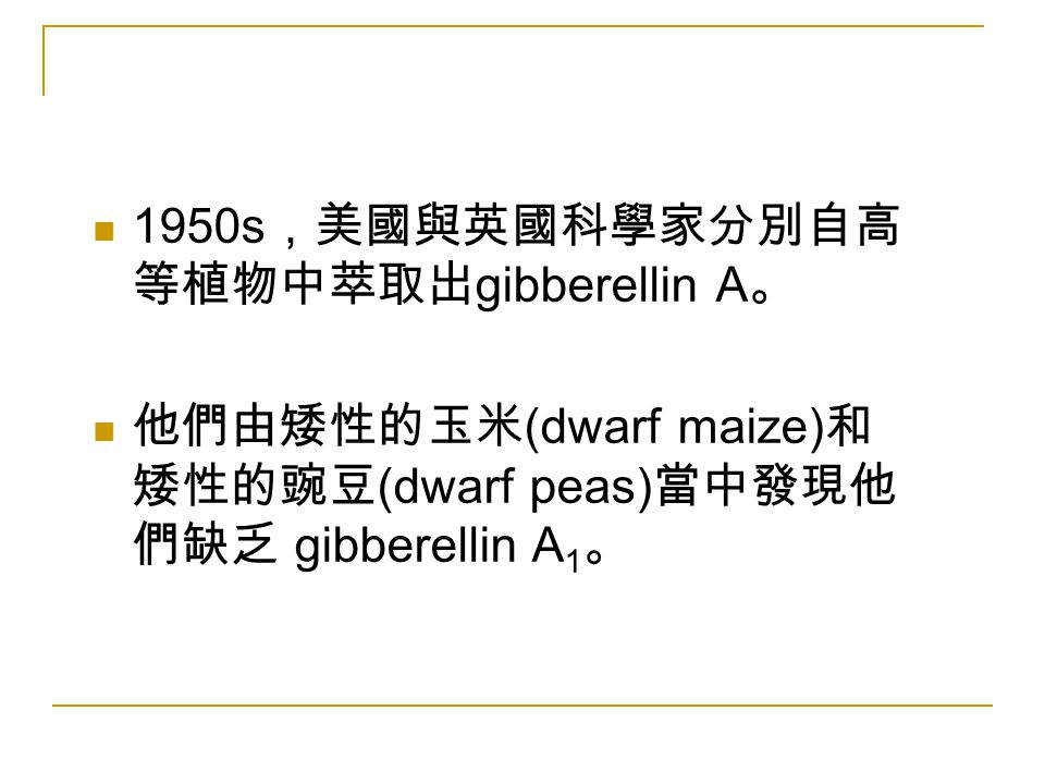 1950s,美國與英國科學家分別自高等植物中萃取出gibberellin A。