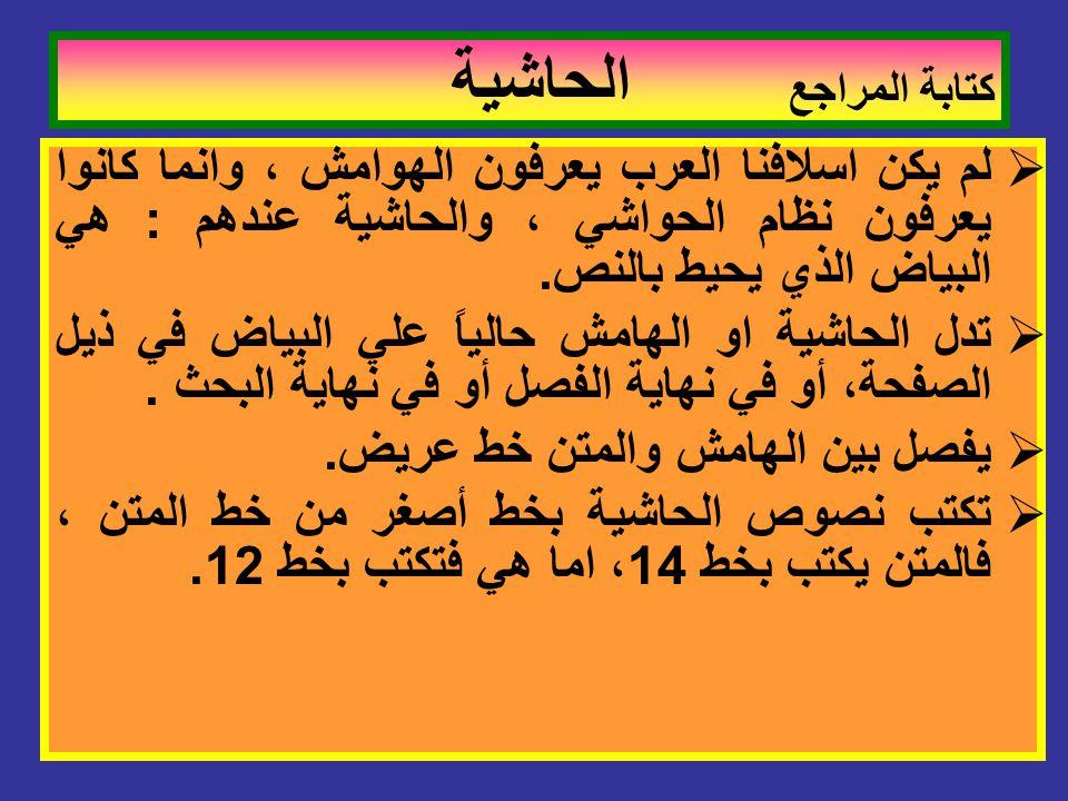 كتابة المراجع الحاشية لم يكن اسلافنا العرب يعرفون الهوامش ، وانما كانوا يعرفون نظام الحواشي ، والحاشية عندهم : هي البياض الذي يحيط بالنص.