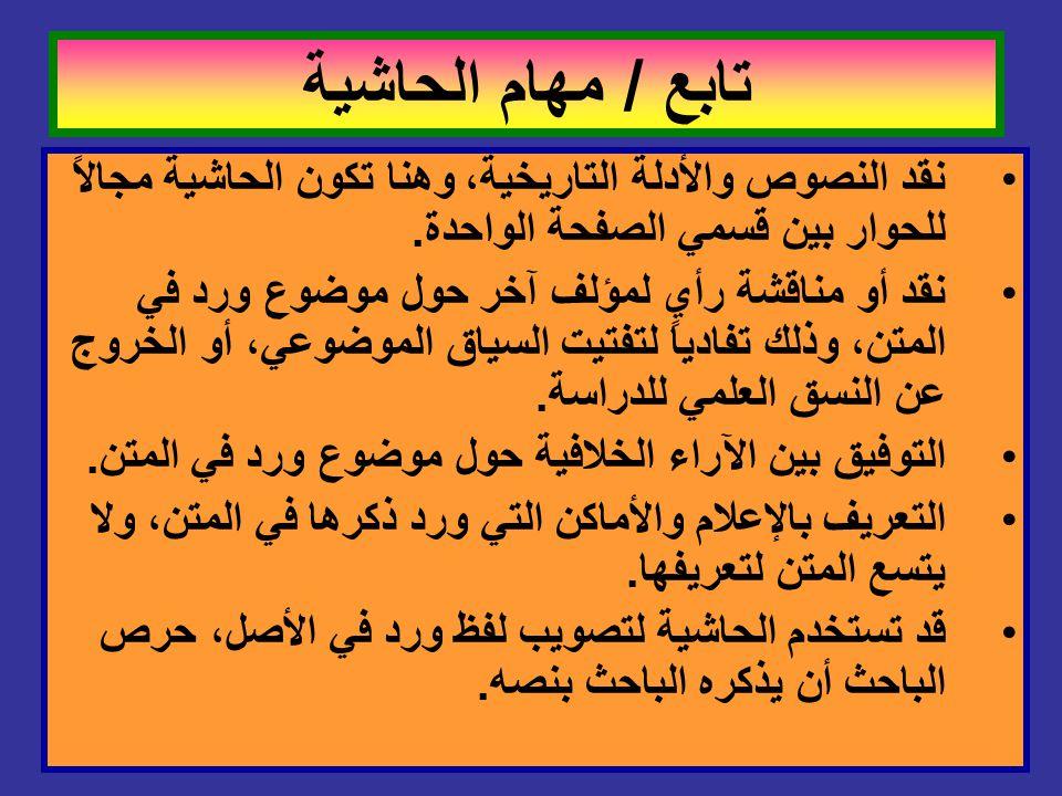 تابع / مهام الحاشية مهام الحاشية