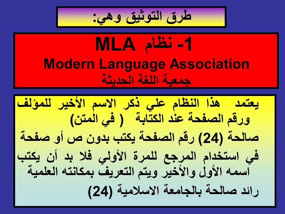 1- نظام MLA Modern Language Association جمعية اللغة الحديثة
