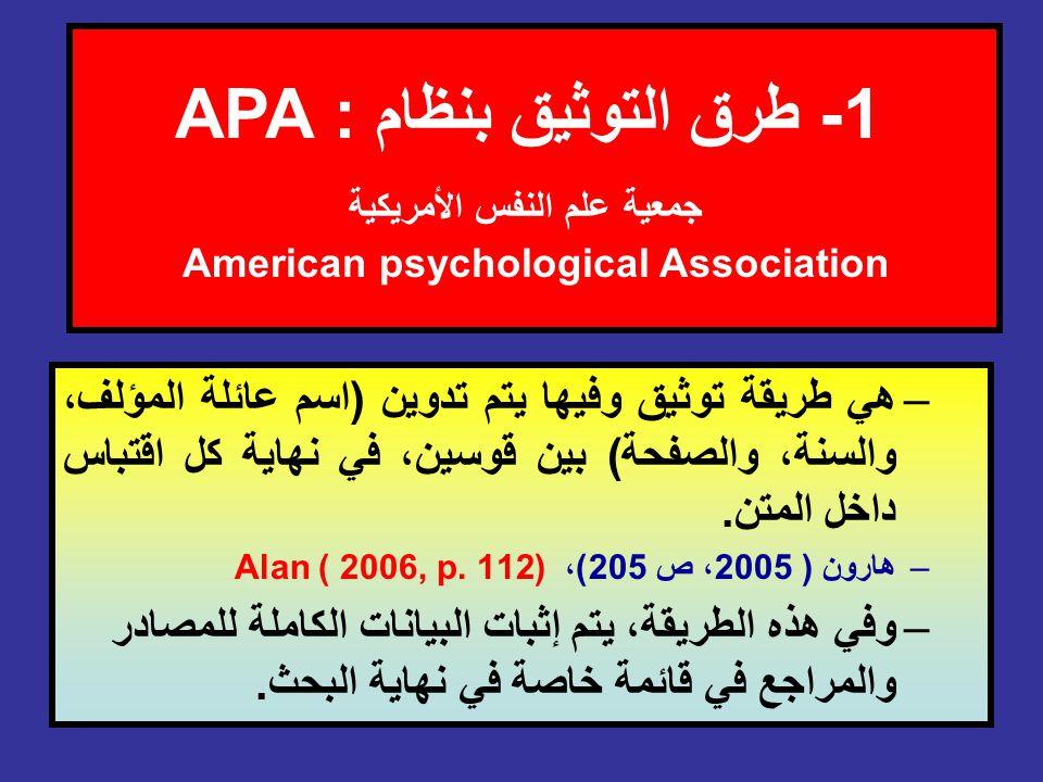 1- طرق التوثيق بنظام : APA جمعية علم النفس الأمريكية American psychological Association