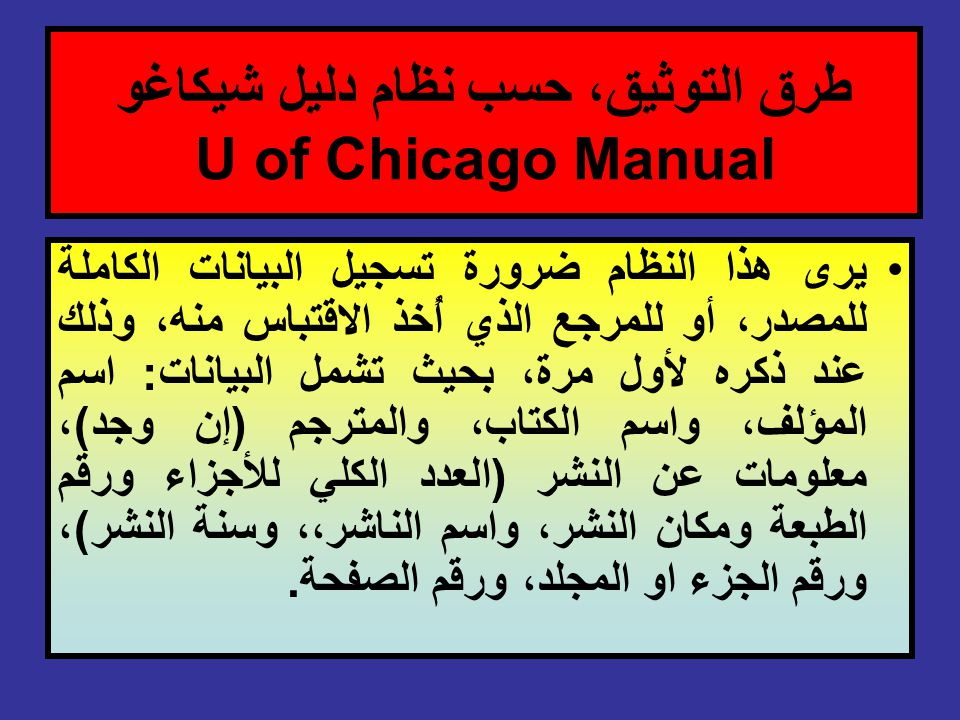 طرق التوثيق، حسب نظام دليل شيكاغو U of Chicago Manual