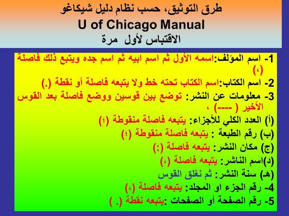 طرق التوثيق، حسب نظام دليل شيكاغو U of Chicago Manual الاقتباس لأول مرة