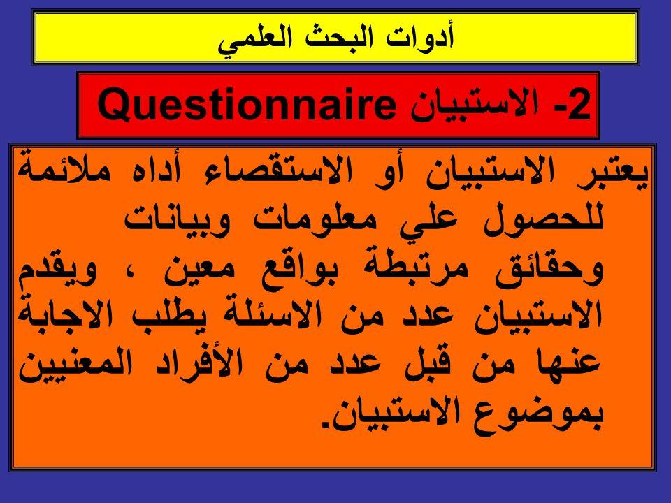 2- الاستبيان Questionnaire