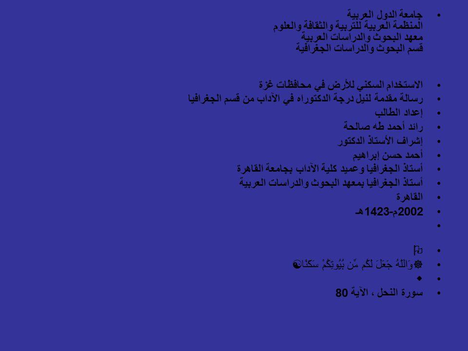 جامعة الدول العربية المنظمة العربية للتربية والثقافة والعلوم معهد البحوث والدراسات العربية قسم البحوث والدراسات الجغرافية