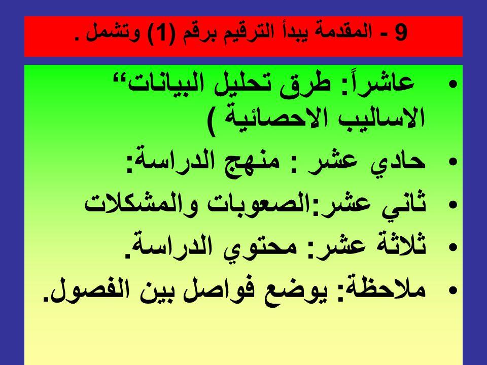 9 - المقدمة يبدأ الترقيم برقم (1) وتشمل .