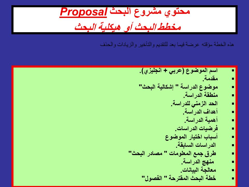 محتوي مشروع البحث Proposal مخطط البحث أو هيكلية البحث