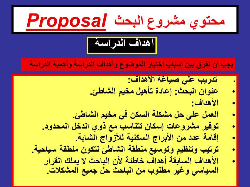 محتوي مشروع البحث Proposal