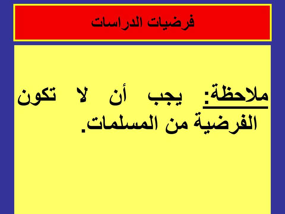 ملاحظة: يجب أن لا تكون الفرضية من المسلمات.