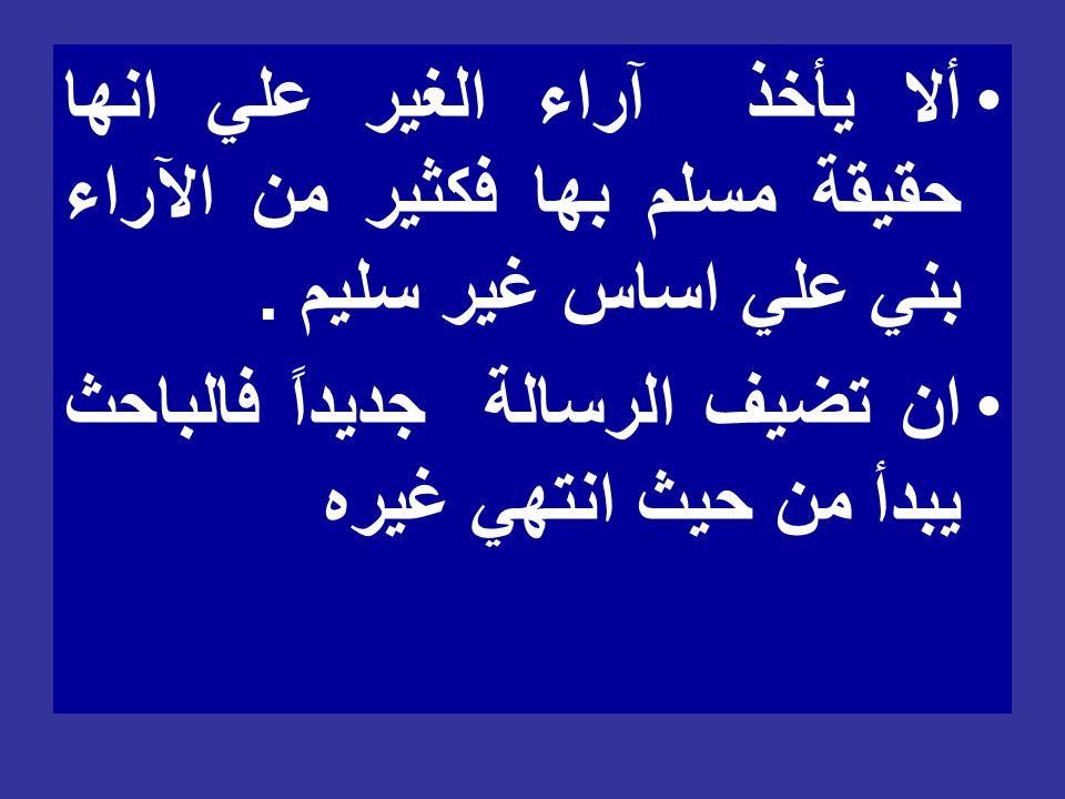 ألا يأخذ آراء الغير علي انها حقيقة مسلم بها فكثير من الآراء بني علي اساس غير سليم .