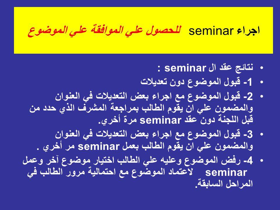 اجراء seminar للحصول علي الموافقة علي الموضوع