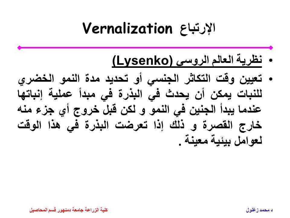 الإرتباع Vernalization