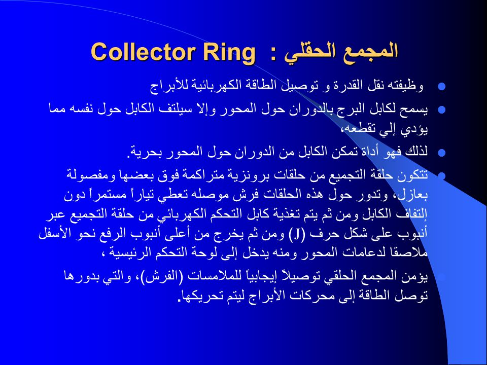 المجمع الحقلي : Collector Ring