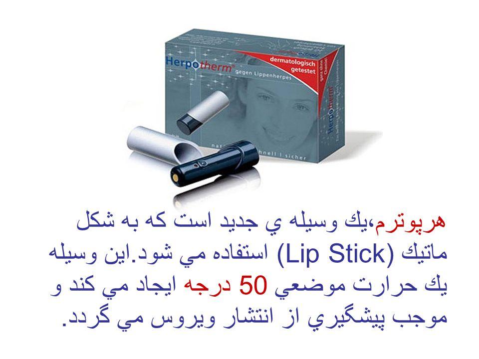 هرپوترم،يك وسيله ي جديد است كه به شكل ماتيك (Lip Stick) استفاده مي شود